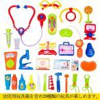 送料無料お医者さんセット おもちゃ お医者さんごっこ遊び 光る響く聴診器 口腔鏡 耳鏡 体温計 29点セット 女の子 人気 おもちゃ 子どもの誕生日