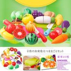 ままごと キッチン 切れる 野菜 果物 包丁 まな板 お料理 遊びセット 知育玩具 (20種セット)