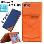 iPhone7 ケース iPhone7PLUS 手帳型 スマホ ケース ジーンズ 布生地 デニムカバー アイフォン