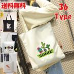 キャンバス 鞄 トートバッグ  アウトドア A4収納可 お試し 帆布 コットン 通勤 通学 ショッピングバッグ