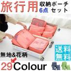 Bag - 旅行収納 ポーチ 6点 セット トラベルポーチ お試し 衣類収納 ポーチ 男女兼用 29カラー LX-01