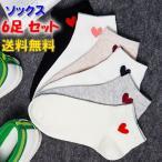 ソックス 6足 セット フットカバー 即納 靴下 ソックス 女性 婦人 ショート ハート