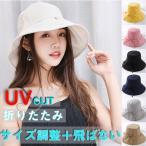 帽子 レディース 夏 サイズ調整可 小顔効果 日よけ 折りたたみ 飛ばない UVカット 自転車 紫外線対策