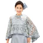 ショッピングケープ フォーマル小物 ケープ ショール スパンコール ケープ GD230-1-2910  パーティ 発表会 衣装 ドレス