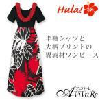 ハワイ気分プリントワンピース OP357-1-3409 ハワイアン リゾートワンピ ロングワンピース Tドレス プリントドレス カヒコ メレフラ