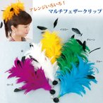ヘアアクセサリー 髪飾り コサージュ 結婚式 発表会 フェザーアクセサリ GD269-3022