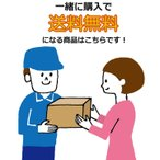 【送料無料】一緒に購入で送料無料になる600円商品!!3323-8742-2932 クーポン割引対象外