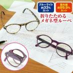 健康サポート カルモ 折りたたみメガネ型ルーペ Z1503 コンパクト 持ち運び 眼鏡