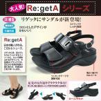 20%OFFセール リゲッタサンダル 黒 在庫限り Re:getA レディースシューズ SZ024-7049 婦人靴