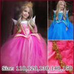 眠れる森の美女 シンデレラ プリンセス キッズコスチューム 衣装 プリンセス ドレス ワンピース 仮装  110 120 130 140 150