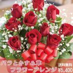 ショッピングプレゼント 生花 バラとかすみ草 フラワーアレンジ 誕生日プレゼント 結婚記念日 ホワイトデー 卒業 送別 贈り物 お祝い ギフト 送料無料