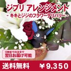 ジブリ 魔女の宅急便 フラワーアレンジ かわいい 花 ギフト プレゼント 送料無料 キキとジジのフラワーデリバリー 誕生日プレゼント 結婚記念日 贈り物 お祝い