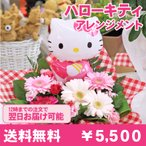 フラワーアレンジ 花 ギフト 送料無料 プレゼント ハローキティ 誕生日 発表会 キティちゃんアレンジ