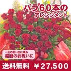 卒業 送別 フラワーアレンジ 花 ギフト プレゼント 送料無料 生花 還暦祝い 結婚記念日 誕生日 お祝い 贈り物 バラ60本のアレンジ