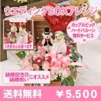 フラワーアレンジ 花 ギフト 送料無料 プレゼント BOXぬいぐるみ&バルーンピック付きアレンジメント 結婚祝い 誕生日 結婚記念日