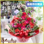ショッピング誕生日 誕生日プレゼント 花 ギフト フラワーアレンジ 季節の生花 女性 結婚記念日 発表会 プレゼント 贈り物 あすつく