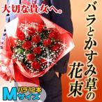 花束 花 ギフト プレゼント バラとかすみ草の花束 Mサ