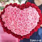 フラワーギフト ハート型 バラの花束アレンジ ピンク&レッド 送料無料 プロポーズ 誕生日プレゼント 結婚記念日 結婚式 贈り物