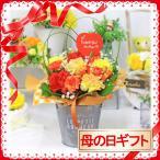2019 母の日 花 人気 ギフト プレゼント フラワーアレンジ カーネーション プチボヌール イエロー 生花 贈り物
