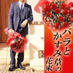 花束 花 ギフト プレゼント バラとかすみ草の花束 M