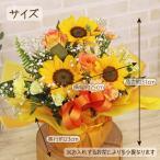 Yahoo!愛媛のお花屋さんあぼんりーの花得トク2WEEKS0528 ヒマワリ入りアレンジ Sサイズ