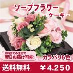 ソープフラワー フラワーアレンジメント 花 ギフト プレゼント ケーキ  石鹸ローズ