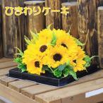 ソープフラワー フラワーアレンジメント 花 ギフト プレゼント ひまわりの フラワーケーキ 夏 石鹸ローズ
