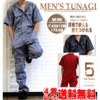 つなぎ メンズ おしゃれ ツナギ 作業着 作業服 大きいサイズ 2着以上で ボトムス  お中元ギフト 夏用クーポン配布中