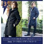 ショッピングダッフルコート ダッフルコート メンズ コート 3カラー ロングコート ブラック グレー ネイビー アウター