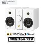 ソニー コンパクトオーディオシステム CAS-1 (W) ホワイト色 ハイレゾ対応