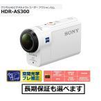 ソニー アクションカム HDR-AS300 旅行も趣味もこれ1台 !