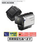 即納 ソニー アクションカム HDR-AS300R ライブビューリモコンキット