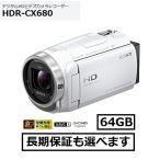 ソニー ハンディカム HDR-CX680 (W) ホワイト色 手ブレに強い空間光学手ブレ補正モデル