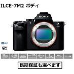 ソニーデジタル一眼カメラ ILCE-7M2α7IIボディ 新品