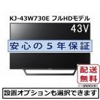ソニー 液晶テレビ BRAVIA(ブラビア) 43V型 KJ-43W730E 5年長期保証付き