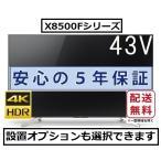 ソニー 4K液晶テレビ BRAVIA(ブラビア) 43V型 KJ-43X8500F 5年長期保証付き