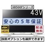 ソニー 4K液晶テレビ BRAVIA(ブラビア) 43V型 KJ-43X8500F/S ウォームシルバー色 5年長期保証付き