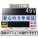 ソニー 4K液晶テレビ BRAVIA(ブラビア) 49V型 KJ-49X8500F/S ウォームシルバー色 5年長期保証付き