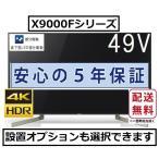 ソニー 4K液晶テレビ BRAVIA(ブラビア) 49V型 KJ-49X9000F 5年長期保証付き