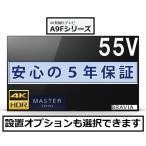 ソニー 4K有機ELテレビ BRAVIA(ブラビア) 55V型 KJ-55A9F 4K有機ELフラッグシップモデル 5年長期保証付き