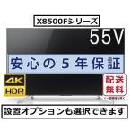 ソニー 4K液晶テレビ BRAVIA(ブラビア) 55V型 KJ-55X8500F 5年長期保証付き