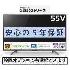 即納 ソニー 4Kチューナー内蔵液晶テレビ BRAVIA(ブラビア) 55V型 KJ-55X8550G 5年長期保証付き