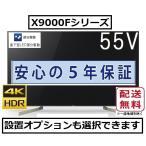 ソニー 4K液晶テレビ BRAVIA(ブラビア) 55V型 KJ-55X9000F 5年長期保証付き