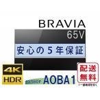 ソニー 65型4K有機ELテレビ KJ-65A1 ブラビア 5年長期保証付き