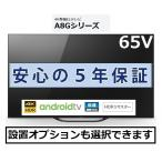 ソニー 4K有機ELテレビ