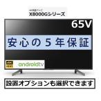 SONY BRAVIA 液晶テレビ X8000G KJ-65X8000G