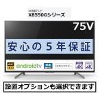 SONY BRAVIA 有機ELテレビ X8550G KJ-75X8550G