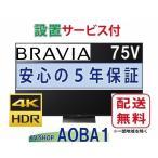 ショッピング液晶テレビ ソニー 75型4K液晶テレビ KJ-75Z9D ブラビア ソニーのテレビ史上最高画質モデル