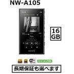 即納 ソニー ウォークマン A100シリーズ NW-A105 (B) ブラック 16GB