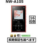 ソニー ウォークマン A100シリーズ NW-A105 (D) オレンジ 16GB